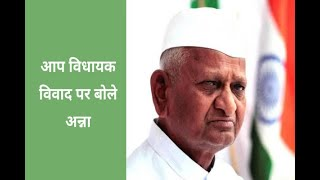 In Graphics: Anna Hazare speaks On AAP MLAs disqualification issue - ABPNEWSTV