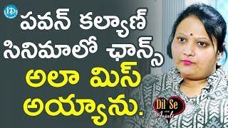 పవన్ కల్యాణ్ సినిమాలో ఛాన్స్ అలా మిస్ అయ్యాను - Geetha Singh || Dil Se With Anjali - IDREAMMOVIES