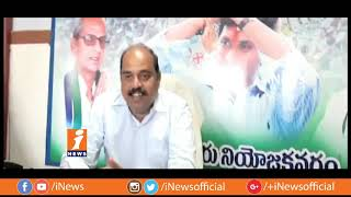 Why Political Leaders Fight For Yemmiganur Constituency For Next Election? | Loguttu | iNews - INEWS