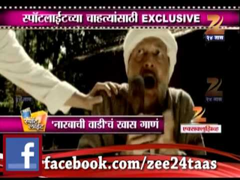 Zee24Taas : Marathi Movie Narbachi Wadi Special Song