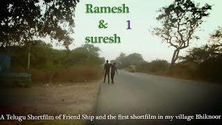 new latest ramesh & suresh Telugu friendship short film 2017 1st shortfilm bhiknoor - YOUTUBE