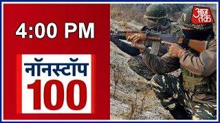 Pulwama में पत्थरबाजों और सुरक्षबलों में मुठभेड़, सेना ने दागे आंसू गैस के गोले | नॉनस्टॉप 100 - AAJTAKTV
