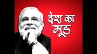 LIVE: Watch mood of the nation a year before India goes for elections #देशकामूड - ABPNEWSTV