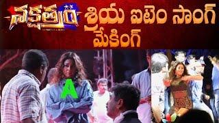 Nakshatram: Shriya Saran's hot item song making || Krishna Vamsi || Raju Sundaram || Sai Dharam Tej - IGTELUGU