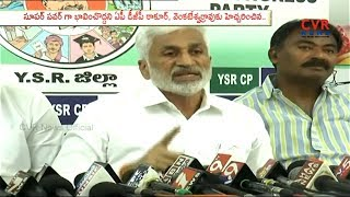 YSRCP Leader Vijaya Sai Reddy Fires On Chandrababu Naidu and DGP Thakur | CVR News - CVRNEWSOFFICIAL