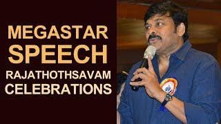 Megastar Chiranjeevi Speech @ TCWA Rajathothsavam Celebrations - TFPC