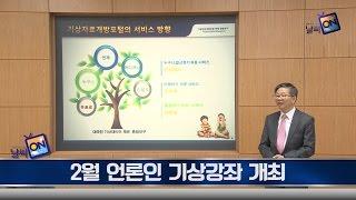 (수화방송) 날씨온뉴스 03월 2째주