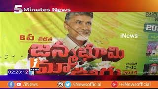5 Minutes Speed News | AP and Telangana Today News Updates | iNews - INEWS