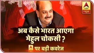 What will be govt's next action after Mehul Choksi surrenders Indian citizenship? - ABPNEWSTV