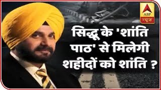 Seedha Sawal: Not revenge, Navjot Singh Sidhu supports talks with Pakistan - ABPNEWSTV
