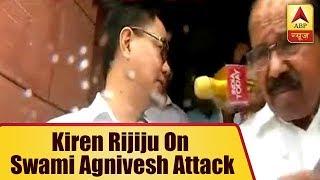 Didn't receive official report: Kiren Rijiju on Swami Agnivesh attack - ABPNEWSTV