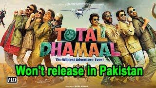 'Total Dhamaal' won't release in Pakistan - IANSLIVE