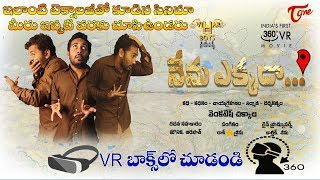 Nenu Ekkada? 360°VR  | First Telugu 360° Virtual Reality Movie | By Venkatesh Chikkala | TeluguOne - TELUGUONE