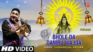 Bhole Da Damru Wajda I Punjabi Shiv Bhajan I SUMANGAL ARORA I Latest Full HD Video Song - TSERIESBHAKTI