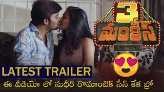 3monkeys Movie Latest Trailer | Jabardasth sudigali sudheer | Auto ram prasad | getup srinu | TFPC - TFPC