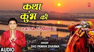 कथा कुम्भ की I Katha Kumbh Ki I DAS PAWAN SHARMA I New Latest Audio Song - TSERIESBHAKTI
