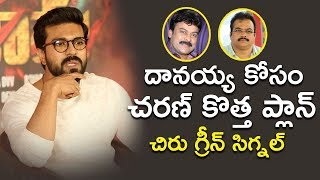 Mega Power Star Ram Charan Supeb Plan On Vinaya Vidaya Rama Movie Loss   DVV   TVNXT Hotshot - MUSTHMASALA