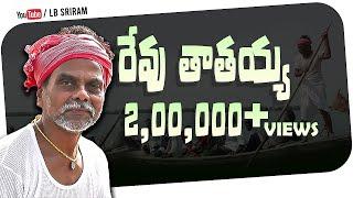 Revu Tatayya   Latest Telugu Short Film 2018   LB Sriram He'ART' Films - YOUTUBE