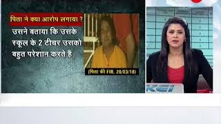 Noida: Why did 15 year old 9th class student commit suicide? | 9वीं की छात्रा ने खुदखुशी क्यों की? - ZEENEWS
