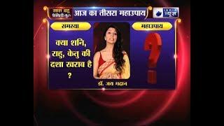 तीसरा महाउपाय: क्या शनि, राहु, केतु की दशा खराब है? | Family Guru - ITVNEWSINDIA