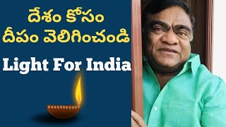 Actor Babu Mohan Request People To Participate Light For India - TFPC