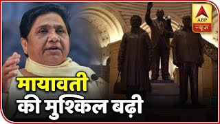 Namaste Bharat: Allahabad High Court seeks report on memorial scam of Mayawati era - ABPNEWSTV