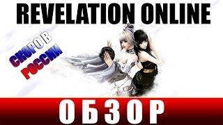 Обзор REVELATION Online - Самая амбициозная ММОРПГ! Скоро ЗБТ!