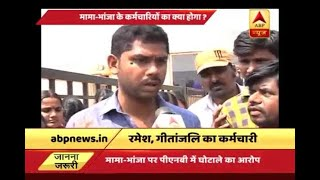 Gitanjali employees in Hyderabad demand job security - ABPNEWSTV