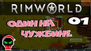 RimWorld Alpha 16 # 01 Один на чужбине.  Прохождение с модами на русском.