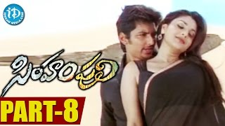 Simham Puli Full Movie Part 8 || Jeeva, Honey Rose, Divya Spandana || Sai Ramani || Mani Sharma - IDREAMMOVIES