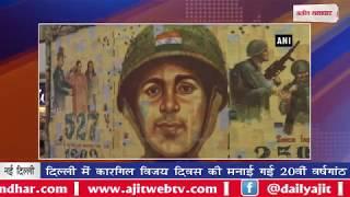 video : दिल्ली में कारगिल विजय दिवस की मनाई गई 20वीं वर्षगांठ