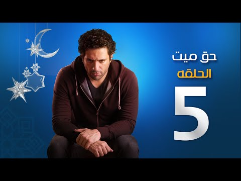 مسلسل حق ميت - الحلقة الخامسة | Episode 05 - 7a2 Mayet
