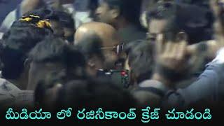 Rajinikanth Mass Entry @ Darbar Pre Release Event | TFPC - TFPC