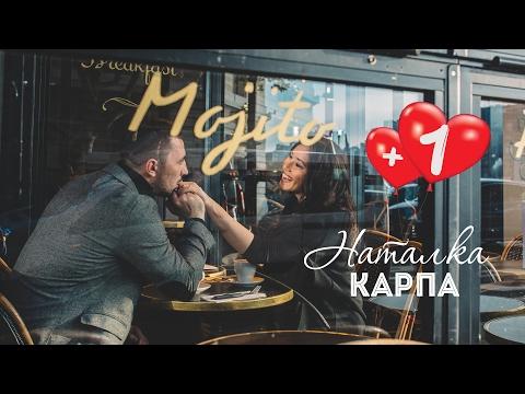 Наталка Карпа - Плюс один / Music Video /