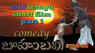 Bhahubali comedy spoof short film non stop comedy/support to young Director SS Pasha - YOUTUBE