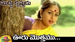 Ilayaraja Hit Songs | Ooru Mothamu Video Song | Muddu Krishnudu Movie Songs | Prabhu | Mango Music - MANGOMUSIC