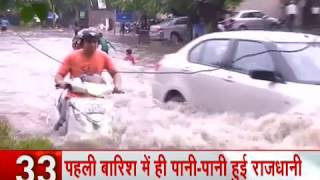 News 100: Rain lashes Delhi; DTC buses submerged in water - ZEENEWS