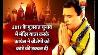 Kaun Jitega 2019: Rahul Gandhi begins MP tour with a temple visit - ABPNEWSTV