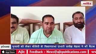 video : चुनावों को लेकर बीजेपी के विधानसभा प्रभारी सतीश मेहता ने की बैठक