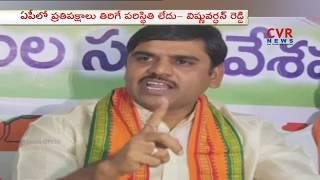 ఏపీ లో రాష్టపతి పాలన విధించాలి : BJP Leader Vishnu Vardhan Reddy Slams CM Chandrababu | CVR News - CVRNEWSOFFICIAL