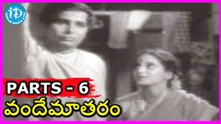 Vandemataram Full Movie Parts 6/16 || Chittor V Nagaiah || Kanchanamala || Kalyani - IDREAMMOVIES