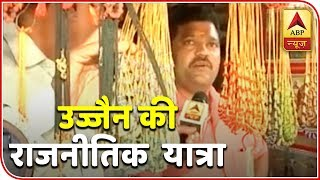 Teerth Yatra: Know how Kshipra river is being politicized in Ujjain - ABPNEWSTV