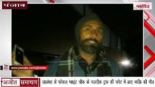 video : Jalandhar के Focal Point Chowk के नजदीक ट्रक की चपेट में आए व्यक्ति की Death