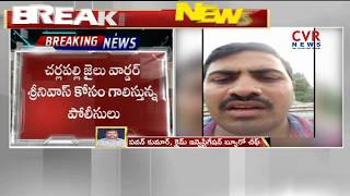 Hyderabad Jail Warden Goes Missing After Sending  Note And Video | CVR NEWS - CVRNEWSOFFICIAL