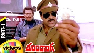 Manchi Donga Telugu Full Movie | Chiranjeevi | Vijayashanti | Suhasini | Part 1 | Mango Videos - MANGOVIDEOS