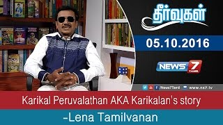 Karikal Peruvalathan AKA Karikalan's story | Theervugal | News7 Tamil