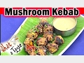 Mustard Mushroom Kebab Recipe || What A Taste