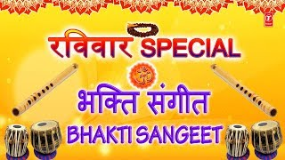 रविवार Special I भक्ति संगीत, Bhakti Sangeet I Best Collection of Bhakti Songs, Morning Time Bhajans - TSERIESBHAKTI