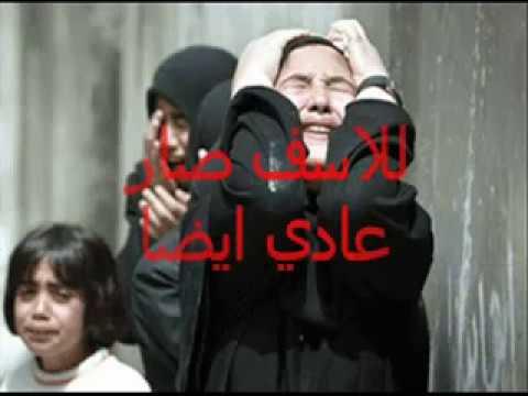 FADIHAT al 3arab