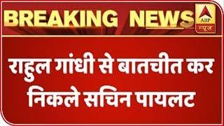 Sachin Pilot, Ashok Gehlot Leave Rahul Gandhi's Residence | ABP News - ABPNEWSTV